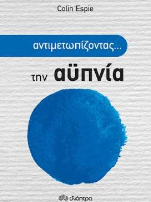 antimetopizontas-tin-aipnia-21374cover