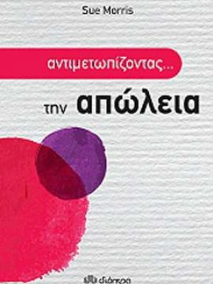 antimetopizontas-tin-apolia-21373cover